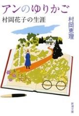 花子とアン.2.jpg